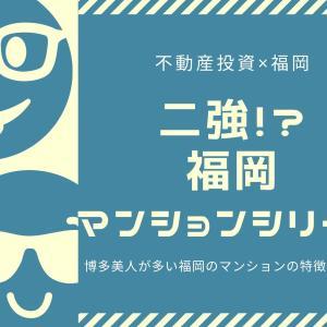 【不動産投資・福岡】二強!!区分マンションのブランド