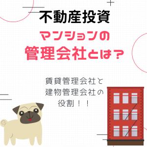 【不動産投資】マンションの管理会社とは?賃貸管理会社と建物管理会社の役割