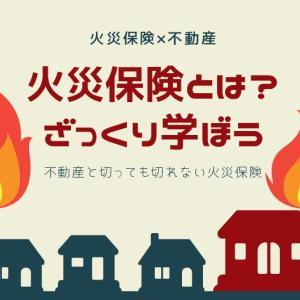 【火災保険】火災保険とは?不動産と切っても切れない火災保険をざっくり学ぼう!
