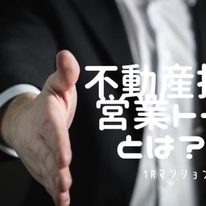 【不動産投資】投資用マンションの販売方法、実際の営業トーク例