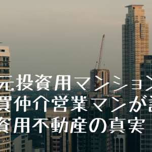 【不動産投資】元投資用マンション売買仲介営業マンが語る投資用不動産の真実!!