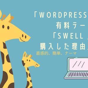 【ブログ】WordPress 有料テーマ「SWELL 」購入理由