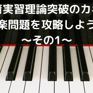 【保育士試験】保育実習理論突破のカギ!音楽問題を攻略しよう!~その1 音の名前を覚えよう~