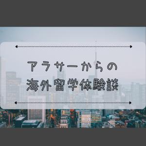 アラサー留学の体験談を公開|帰国後は?英語力はどのくらい上がった?