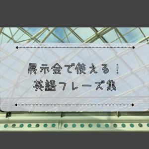 展示会で使える英語便利フレーズ集|海外からのお客様にも慌てないために