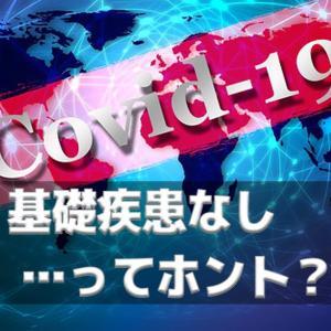 COVID-19で死亡(基礎疾患無し) って言うけど…