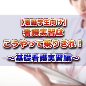 【看護学生向け】実習はこうやって乗りきれ! ~基礎看護学~