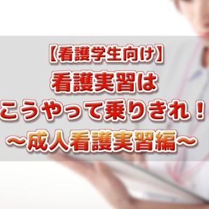 【看護学生向け】実習はこうやって乗りきれ! ~成人看護学~