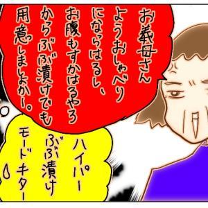 京都人あるある…ハイパーぶぶ漬けモード発動とは?
