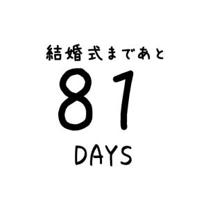 【あと81日】ウエディングドレス小物合わせ