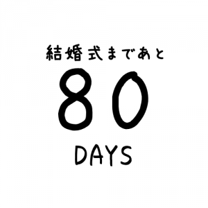 【あと80日】ブライダルフェア