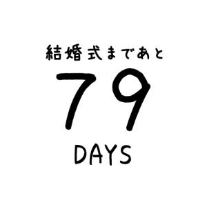 【あと79日】