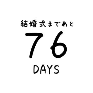 【あと76日】