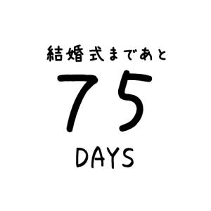 【あと75日】