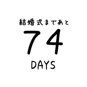 【あと74日】