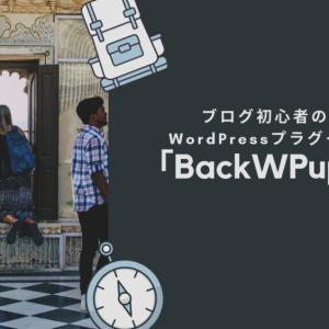 ブログ初心者の為のプラグイン解説 「BackWPup」編