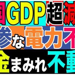 中国のGDPが2期連続前期比0%台?危険なレベルの不動産債務・エネルギー危機!
