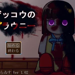 恐怖の鬼ごっこ フリーゲーム『ゲッコウのブラウニー』紹介と感想