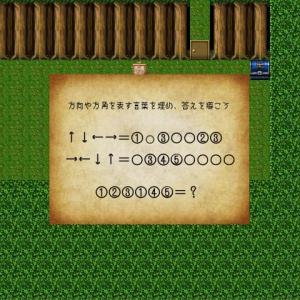 フリーゲーム 『謎解き一本道ダンジョン』
