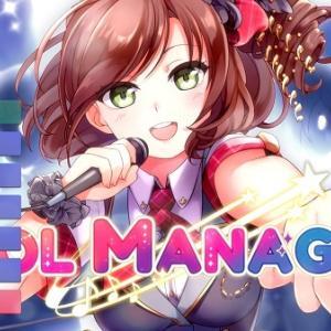 アイドルの光と影を描く経営シミュレーションゲーム『アイドルマネージャー』の紹介