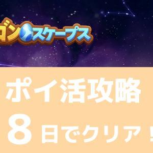 【ドラゴンスケープス】レベル29到達 簡単攻略法【ポイ活】