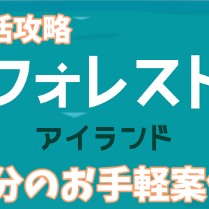 【フォレストアイランド】クマ洞窟解放 簡単攻略法【ポイ活】
