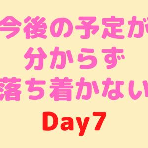 【Day7】今後の予定が分からず落ち着かない