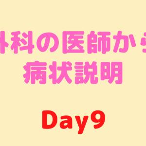 【Day9】外科の医師からの病状説明