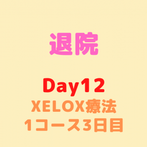 【Day12】退院!