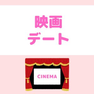 【Day41】映画デート