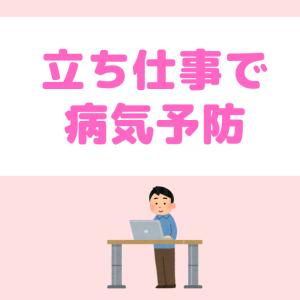 【Day43】立ち仕事で病気予防