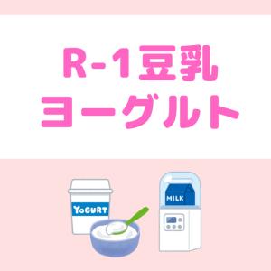 【Day45】R-1で豆乳ヨーグルト作り