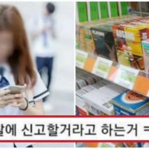 コンドームを買った韓国の女子高生