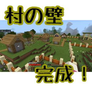 #20 村の壁完成