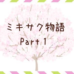 【恋愛物語】アラサー夫婦の出会いから疎遠までのお話