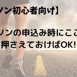 【マラソン初心者向け】フルマラソン申し込む際、ここだけは押さえておけばOK!そのポイントとは?