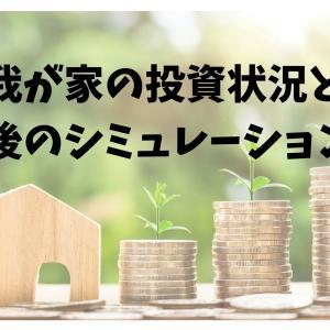 我が家の投資状況と今後のシミュレーションについて[2021.10]