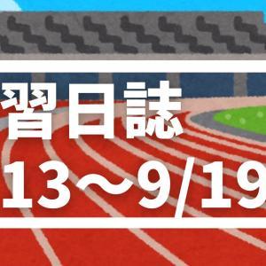 練習日誌(9/13~9/19)~何とか週2の練習継続中~