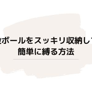 【便利】段ボールを縛る作業が苦にならない!段ボールストッカーのレビュー