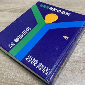 育児で悩んでいる母はスマホで検索ではなく「育児の百科 松田道雄 著」を読むべきだと思う3つの理由。