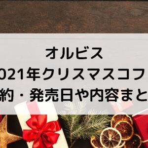 オルビス2021年クリスマスコフレ予約・発売日や内容まとめ
