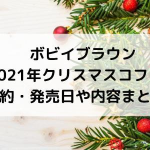 ボビイブラウン2021年クリスマスコフレの予約・発売日や内容まとめ