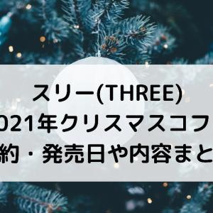 スリー2021年クリスマスコフレ予約・発売日や内容まとめ