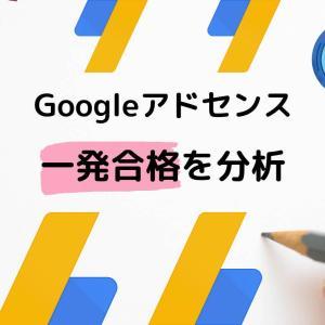 「Googleアドセンス審査通らない」を一発合格できた経験からやることチェックリストで解説