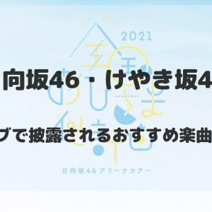 【日向坂46・けやき坂46】ライブで披露されるおすすめ楽曲10選!