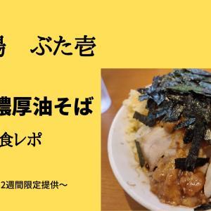 【麺屋豚道場 ぶた壱】限定 濃厚油そば 味の感想・食レポ