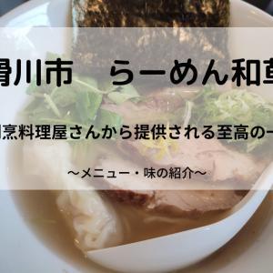 【らーめん和草】割烹料理屋が提供するらーめん 味の感想・メニュー
