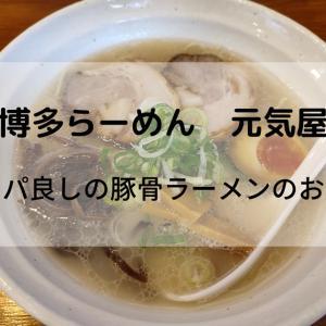 【新店舗情報】黒部市 博多らーめん元気屋の豚骨ラーメン レビュー