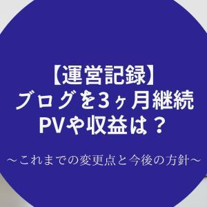 【運営記録】ブログを3ヶ月運用 PV数や収益は? 今後の活動方針