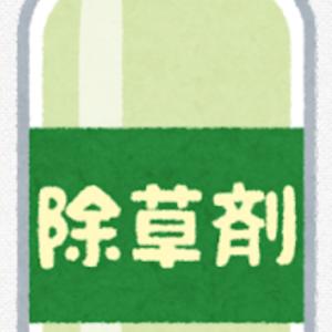 自然由来の除草剤 – MetGel Metsulfuron Weed Gel